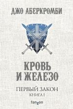 Аберкромби Дж.. Первый Закон. Книга первая. Кровь и железо