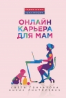 Гончарова С.. Онлайн-карьера для мам