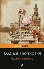Войнович В.Н.. Малиновый пеликан