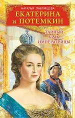 Павлищева Н.П.. Екатерина и Потемкин. Тайный брак Императрицы