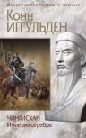 Иггульден К.. Чингисхан. Империя серебра