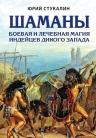 Стукалин Ю.В.. Шаманы. Боевая и лечебная магия индейцев Дикого Запада