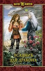 Лисина А.. Всадник для дракона