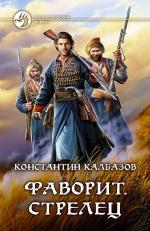 Калбазов К.Г.. Фаворит. Стрелец