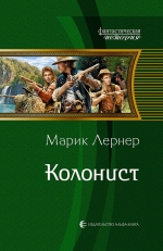 Лернер М.. Колонист