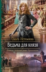 Рекомендуем новинку – книгу «Ведьма для князя»