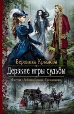Крымова В.В.. Дерзкие игры судьбы