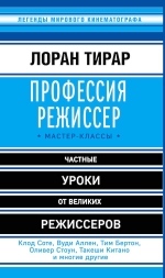 Тирар Л.. Профессия режиссер. Мастер-классы