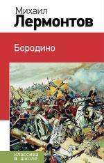 Лермонтов М.Ю.. Бородино