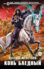 Щепетнов Е.В.. Конь бледный