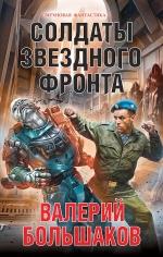 Большаков В.П.. Солдаты звездного фронта