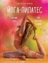 Монкс Д.. Йога-пилатес: полный курс для здоровья и силы
