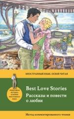 Фицджеральд Ф.С., Генри О., Киплинг Р.. Рассказы и повести о любви = Best Love Stories. Метод комментированного чтения
