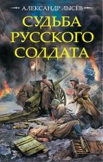Лысёв А.В.. Судьба русского солдата