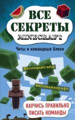 Миллер М.. Все секреты Minecraft. Читы и командные блоки