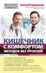 Парамонов А.Д.. Кишечник с комфортом, желудок без проблем
