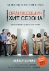 Керман П.. Оранжевый — хит сезона. Как я провела год в женской тюрьме