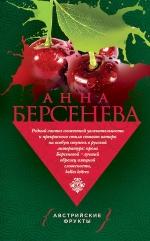 Берсенева А.. Австрийские фрукты