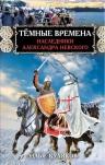 Куликов И.Ф.. Тёмные времена. Наследники Александра Невского