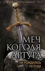 Эрлихман В.. Меч короля Артура. Так рождалась легенда