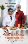 Мясникова О.А.. Рецепты для здоровья и долголетия от Ольги Мясниковой