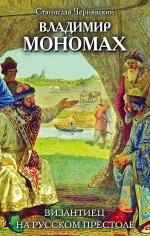 Чернявский С.. Владимир Мономах. Византиец на русском престоле
