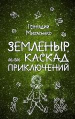 Михасенко Г.П.. Земленыр, или Каскад приключений