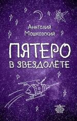 Мошковский А.И.. Пятеро в звездолете