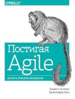 Стеллман Э., Грин Д.. Постигая Agile. Ценности, принципы, методологии