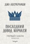 Аберкромби Дж.. Первый Закон. Книга третья. Последний довод королей