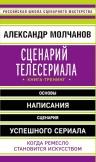 Молчанов А.В.. Сценарий телесериала. Книга-тренинг