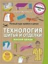 Жилевска Т.. Полный курс кройки и шитья. Технология шитья и отделки женской одежды