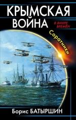 Батыршин Б.Б.. Крымская война. Соратники