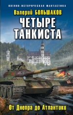 Большаков В.П.. Четыре танкиста. От Днепра до Атлантики