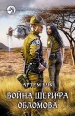 Бук А.. Война шерифа Обломова