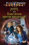 Фирсанова Ю.А.. АПП, или Блюстители против вредителей!