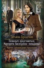 Бродских Т.. Позвольте представиться, Маргарита Васильевна — попаданка!