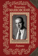 Маяковский В.В.. Лирика