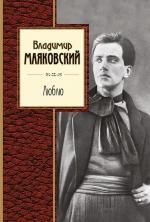 Маяковский В.В.. Люблю