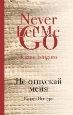 Исигуро К.. Не отпускай меня