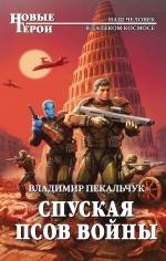 Пекальчук В.М.. Спуская псов войны