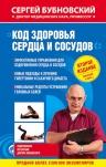 Бубновский С.М.. Код здоровья сердца и сосудов 2-е издание