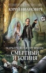 Иванович Ю.. Смертный и богиня