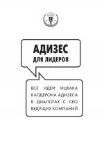 Адизес И.К.. Адизес для лидеров