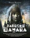 Истомин Н.. Записки шамана