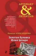 Александрова Н.Н.. Золотая булавка Юлия Цезаря