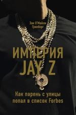 Гринберг З.. Империя Jay Z