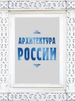 Агронский В.И.. Архитектура России