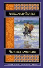 Беляев А.Р.. Человек-амфибия. Романы