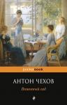 Чехов А.П.. Вишневый сад